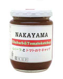 ルバーブとトマトのケチャップ - 旧軽井沢 中山のジャム