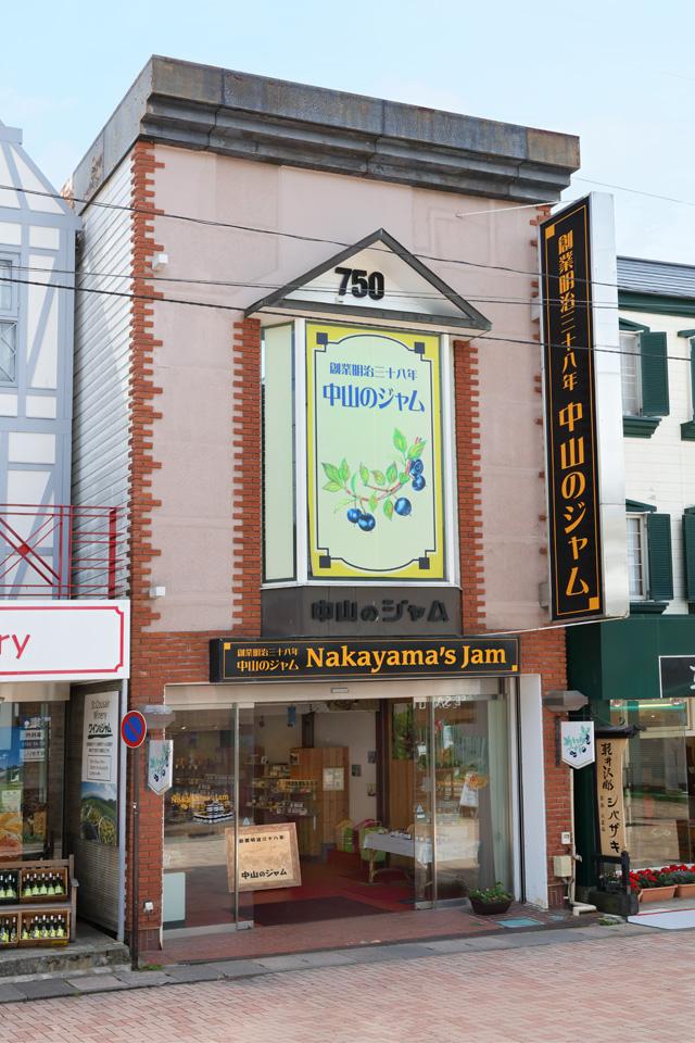 旧軽井沢銀座通り 中山のジャム