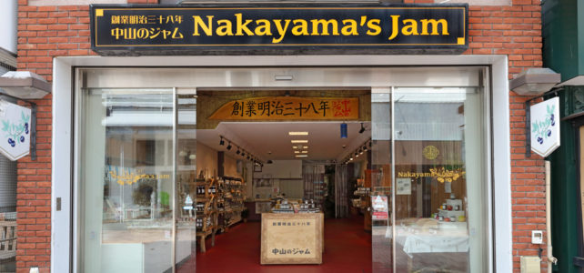 中山のジャム - 旧軽井沢銀座通り